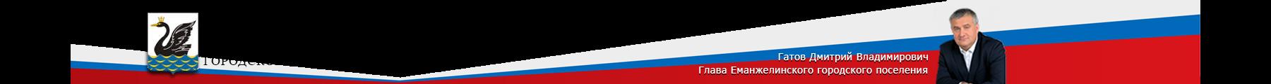 Администрация Еманжелинского городского поселения